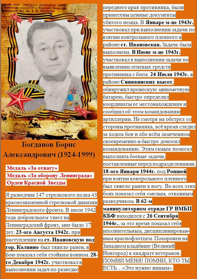 Дед Богданов Борис3
